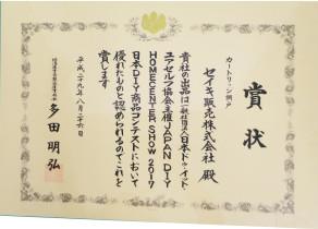 新商品部門「経済産業省製造産業局長賞」受賞