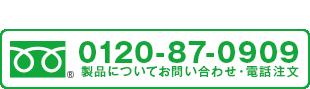 0120-87-0909