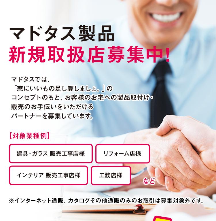 マドタス製品新規取扱店募集中!