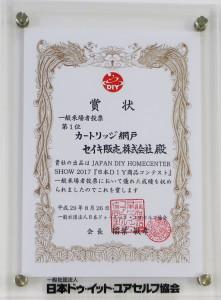 日本DIY商品コンテスト「一般来場者人気投票部門」第一位受賞