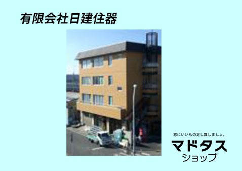 nikkenjuki01-2